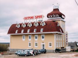 Вокзал Кострома Сырная, отель с удобствами для гостей с ограниченными возможностями в Костроме