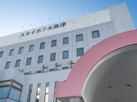 スカイホテル魚津、魚津市のホテル