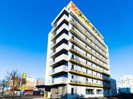 スーパーホテル釧路 天然温泉、釧路市のホテル