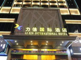 Inner Mongolia Lixin International Hotel, hotel in Hohhot