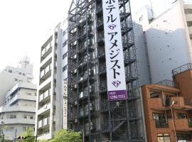 Hotel Amethyst, hotel near Ikebukuro Station, Tokyo