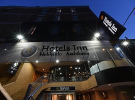 R Hotels Inn Hokkaido Asahikawa, hotel in Asahikawa