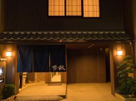 Hotel Yu-shu, ryokan ad Osaka