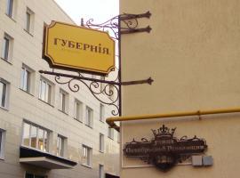 Hotel Guberniya, hotel in Smolensk