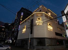 Hound Hotel Yeonsan, hotel in Busan