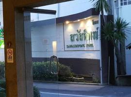 Sawasdipong Hotel โรงแรมในสุโขทัย