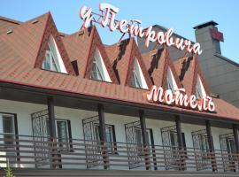 Motel U Petrovicha, hotel near Tolmachevo Airport - OVB,