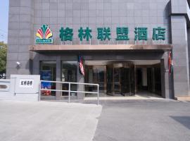 格林联盟(上海国际旅游度假区北门店),上海上海迪士尼樂園附近的飯店