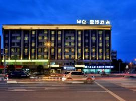 Byland Star Hotel, hotel in Yiwu