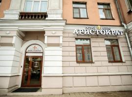 Бутик-отель Аристократ, отель в Иркутске
