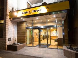 우츠노미야에 위치한 호텔 Smile Hotel Utsunomiya Higashiguchi