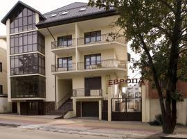 Europa Hotel, отель в Лазаревском, рядом находится Парк Культуры и Отдыха