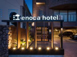 Enoca Hotel(エノカホテル)、藤沢市のホテル