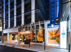 ホテルユニゾ大阪心斎橋、大阪市のホテル