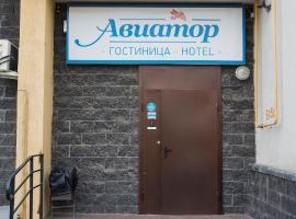 Отель Авиатор, отель в Уфе