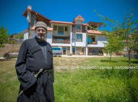 Pilgrim Tours in Georgia, вариант проживания в семье в Тбилиси