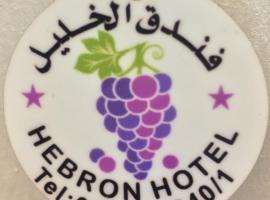 Hebron Hotel فندق الخليل, hotel in Hebron