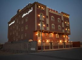 Ahla Makan, hotel em Dammam