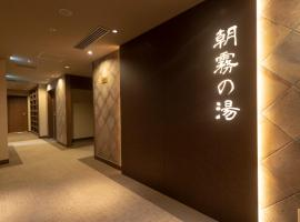 Dormy Inn Premium Namba ANNEX Natural Hot Spring, hotel near Glico Man Sign, Osaka