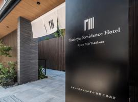 Tomoya Residence Hotel Kyoto, hotel in Kyoto