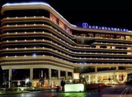 Deefly Grand Hotel Airport Hangzhou, hotel near Hangzhou Xiaoshan International Airport - HGH, Hangzhou