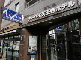 Ave Tennoji Hotel, hotel near Kohzenji Temple, Osaka