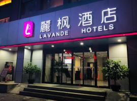 Lavande Hotel Lanzhou, отель в городе Ланьчжоу