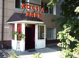 Mini-Hotel & Hostel Zarya, hostel in Kazan