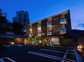 有馬温泉 康貴、神戸市の旅館