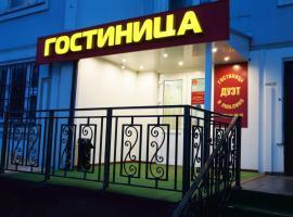 Дуэт в Люблино, отель в Москве