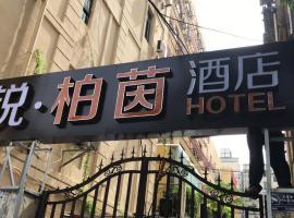 Yueboyin Hotel (Huli Walking Street), hotel near Xiamen Gaoqi International Airport - XMN, Xiamen