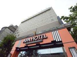 APA Hotel Sagaeki Minamiguchi, hotel in Saga