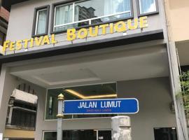 Festival Boutique Hotel - Damai Complex,吉隆坡吉隆坡太子世界貿易中心附近的飯店