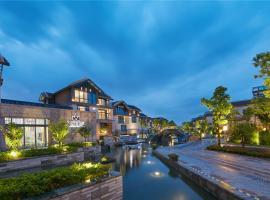 Hangzhou Water Museum Tao Hotel, hotel near Hangzhou Xiaoshan International Airport - HGH, Hangzhou