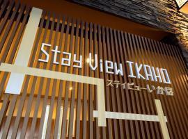 ステイビューいかほ、渋川市のホテル