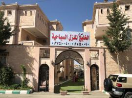 Al Khaleej Tourist INN - Al Taif, Al Hada, glamping site in Al Hada