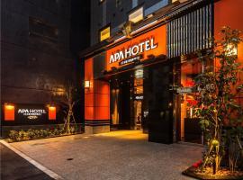 APA Hotel Nihombashi Bakurocho Eki-Kita, Apa hotel in Tokyo