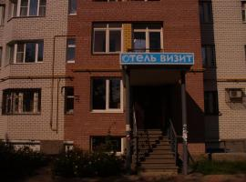 Отель Визит, отель в Нижнем Новгороде