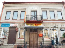 Rawa – hotel w mieście Rava-Rus'ka