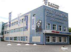 Hotel Kaliber, hotel near Ice Stadium Mytischi, Mytishchi