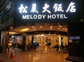 Melody Hotel, hotel in Taitung City