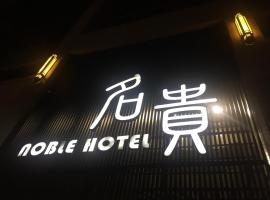 Noble Hotel, hotel near Kaohsiung International Airport - KHH, Kaohsiung