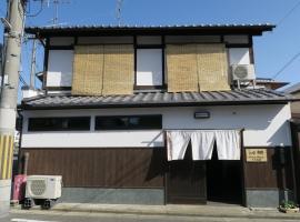 一棟貸し 京都洛北 昭和漂う宿 棚, hotel near Shugakuin Imperial Villa, Kyoto