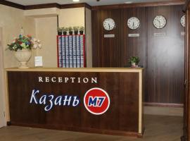 Казань М7, отель в Казани