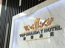 Top Holiday Hotel, hotel di Seri Kembangan