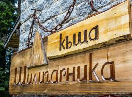 House Shiligarnika, хотел близо до Ski Lift Banderitsa 2, Банско