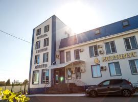 Hotel Nautilus & SPA, отель в Новочеркасске