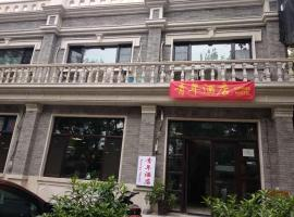 Beijing Sunrise Hostel Gulou Branch, hostel in Beijing