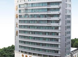 Hua Shi Hotel, hotel in Guangzhou