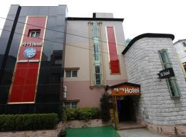 울산에 위치한 호텔 Hi Hotel